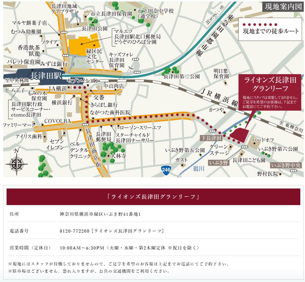ライオンズ長津田グランリーフ:モデルルーム地図