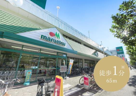 マルエツみずほ台店 約160m(徒歩2分)