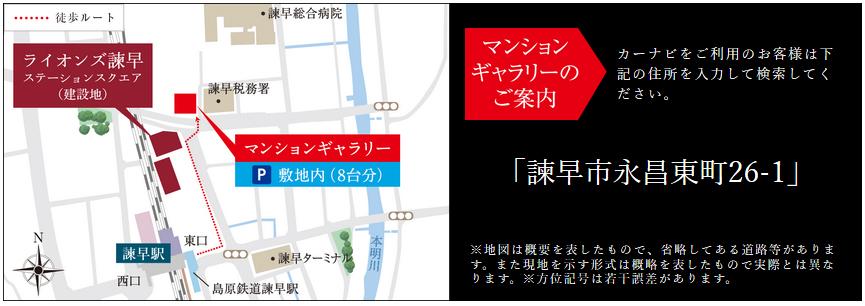 ライオンズ諫早ステーションスクエア:モデルルーム地図