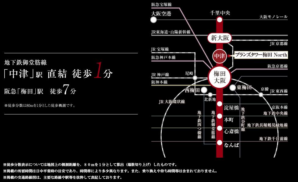 ブランズタワー梅田 North:交通図