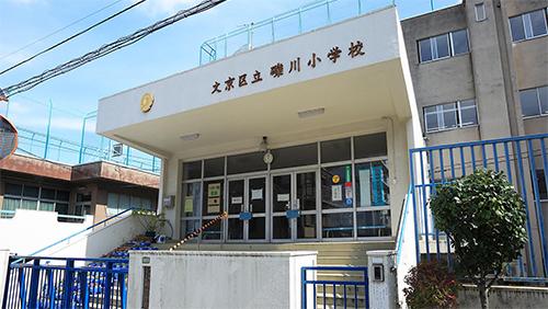 礫川小学校 約470m(徒歩6分)
