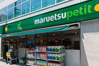 マルエツプチ杉並和田一丁目店 約270m(徒歩4分)