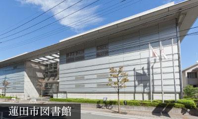 蓮田市図書館 約580m(徒歩8分)