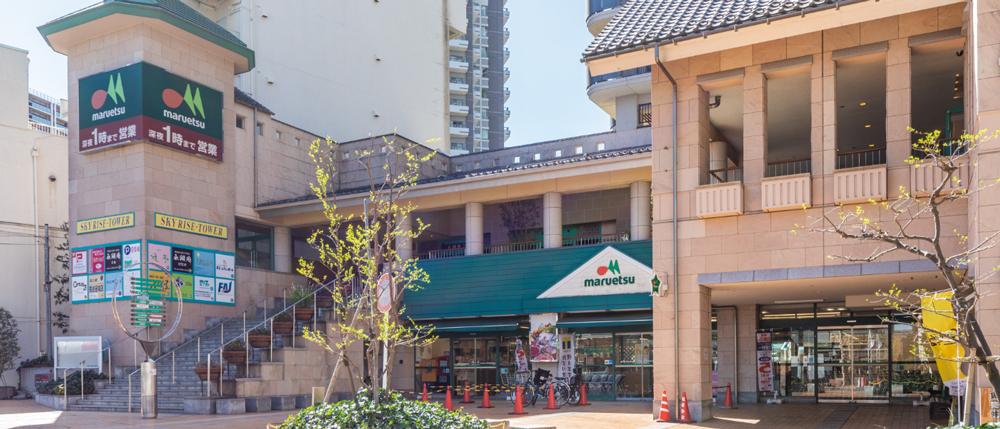 マルエツ所沢御幸町店 約170m(徒歩3分)