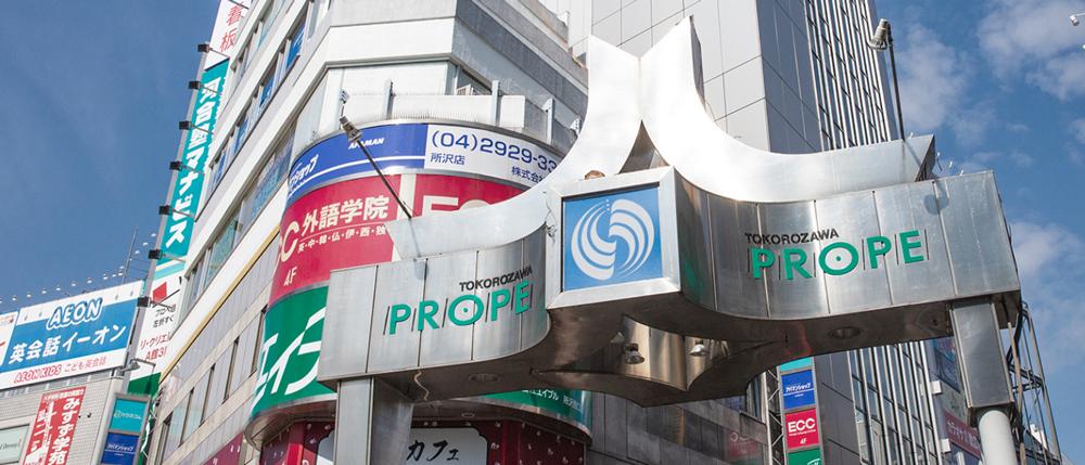 所沢プロペ商店街 約140m(徒歩2分)
