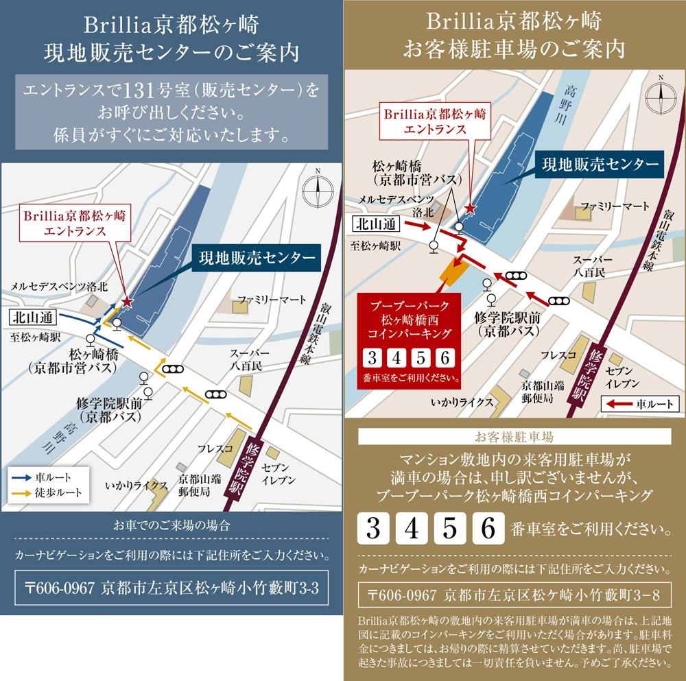 Brillia 京都松ヶ崎:モデルルーム地図