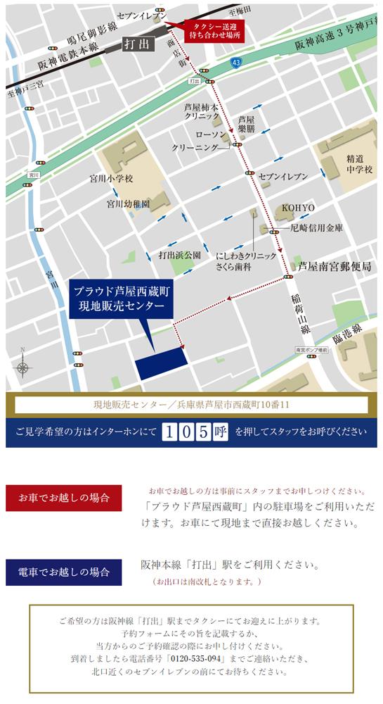 プラウド芦屋西蔵町:モデルルーム地図