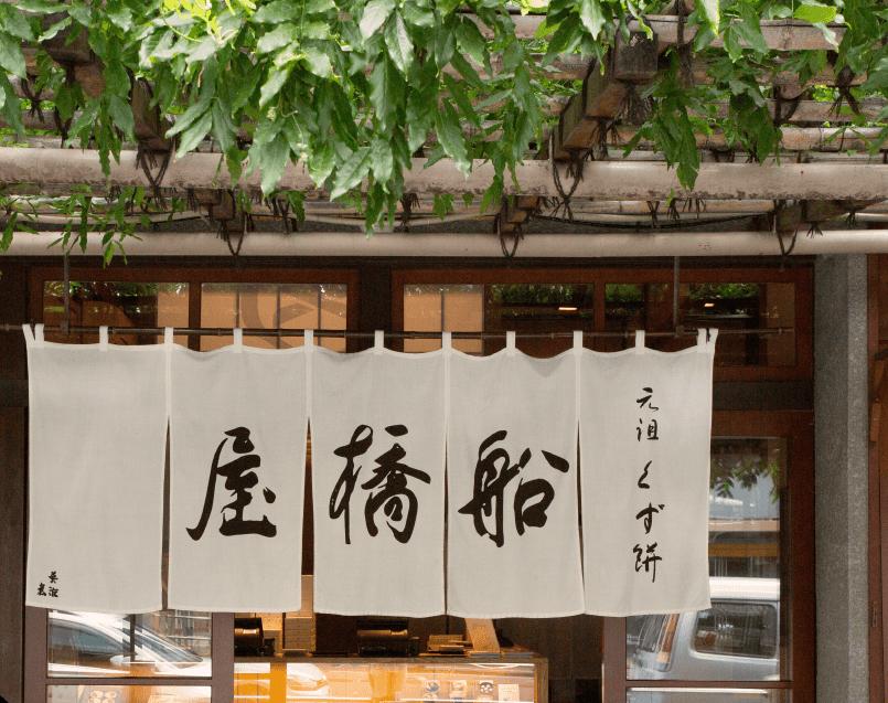 船橋屋 亀戸天神前本店 約1,380m(徒歩18分)
