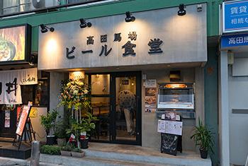 高田馬場ビール食堂 約90m(徒歩2分)