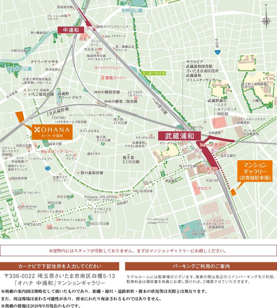 オハナ 中浦和:モデルルーム地図