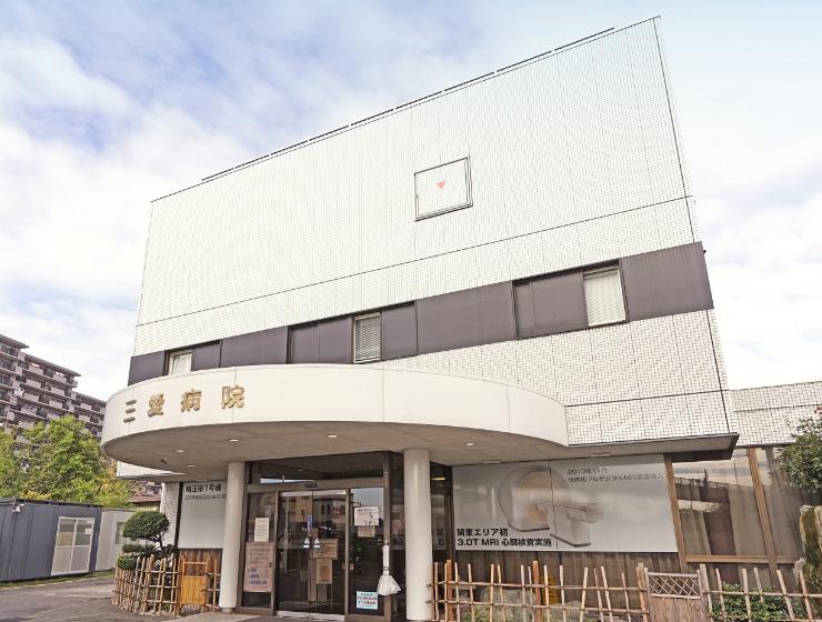 三愛病院(救急) 約730m(徒歩10分)