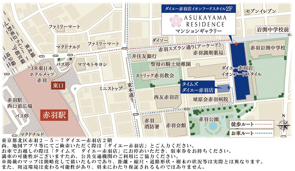 ASUKAYAMA RESIDENCE:モデルルーム地図