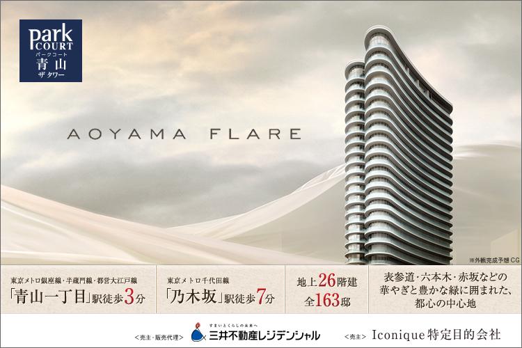 パークコート青山 ザ タワー【HO...