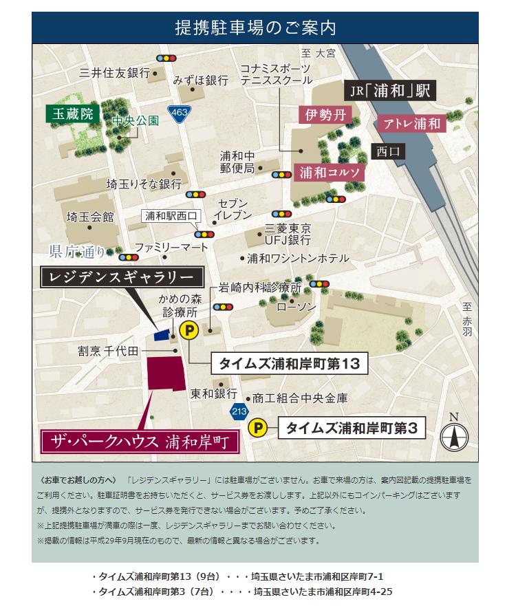 ザ・パークハウス 花小金井ガーデン I街区:モデルルーム地図