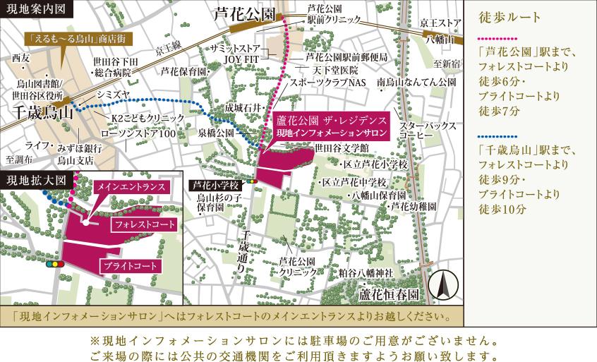 蘆花公園ザ・レジデンス ブライトコート:モデルルーム地図