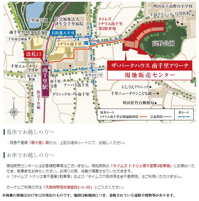 ザ・パークハウス 南千里アリーナ:モデルルーム地図