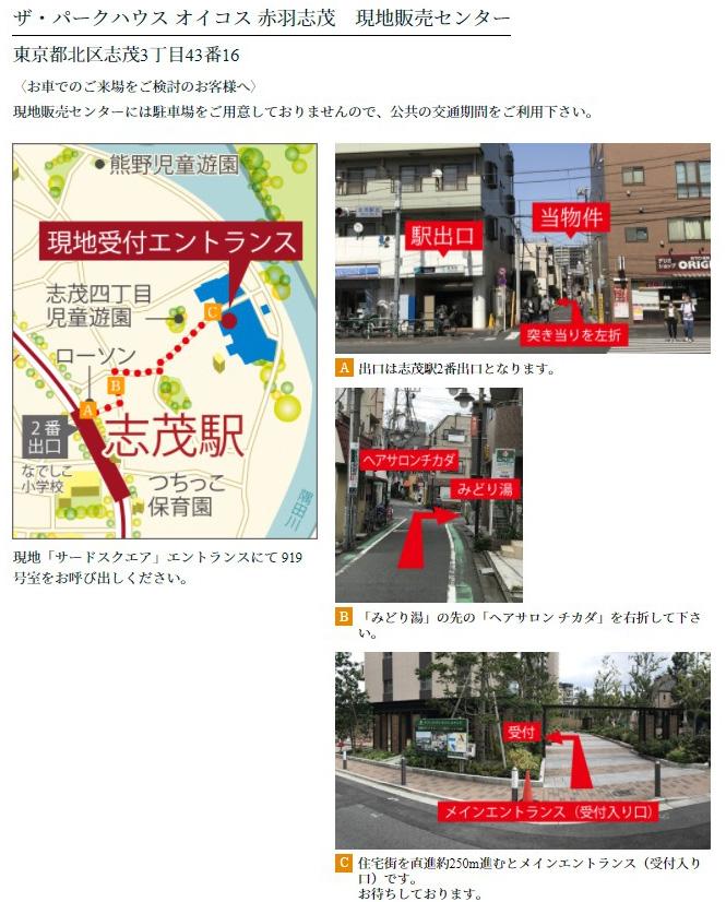 ザ・パークハウス オイコス 赤羽志茂 サードスクエア:モデルルーム地図