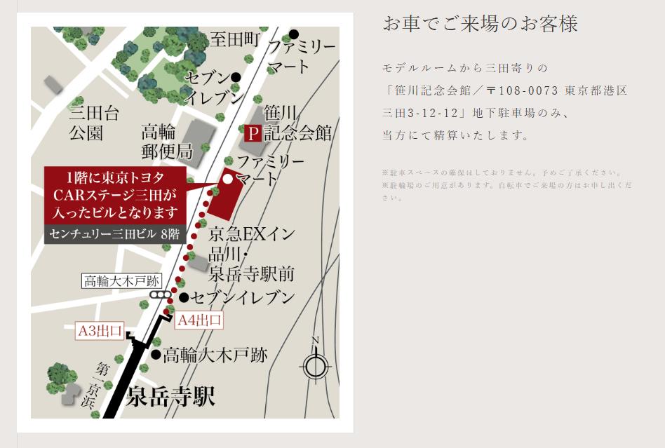 ザ・パークハウス 三田ガーデン レジデンス&タワー:モデルルーム地図