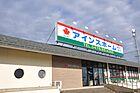アインズホーム株式会社 東金本店