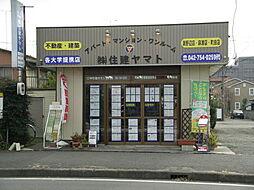 株式会社住建ヤマト 淵野辺店