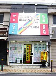 東宝ハウジング 住道店