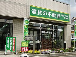 遠州鉄道株式会社 遠鉄の不動産 磐田店