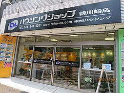 東邦ハウジング株式会社 ハウジングショップ川崎店