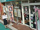 株式会社ワイエステート ホームメイトFC清須店