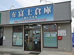 有限会社富士倉庫