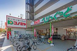 コノミヤべりーぐっど店 約480m(徒歩6分)