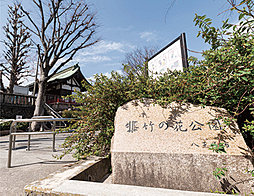 竹の花公園 約180m(徒歩3分)