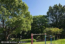 唐山公園 約450m(徒歩6分)