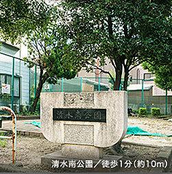 清水南公園 約10m(徒歩1分)