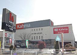 DCMカーマ 八田店 約640m(徒歩8分)