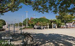福池公園 徒歩4分(約300m)