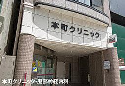 本町クリニック・服部神経内科 約270m(徒歩4分)