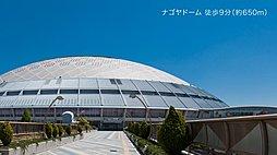 ナゴヤドーム 約650m(徒歩9分)