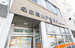 名古屋山田郵便局 約350m(徒歩5分)