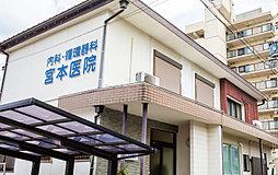 宮本医院 約140m(徒歩2分)