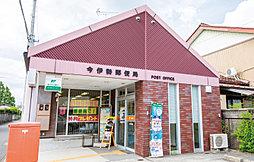 今伊勢郵便局 歩4分(約300m)