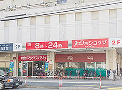 マックスバリュ雑餉隈店 約720m(徒歩9分)