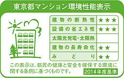 東京都マンション環境性能表示