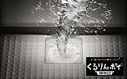 浴槽のお湯を排水する際、排水口内にうずを発生させて毛髪やヌメリなどを「うず」の力で洗浄します。