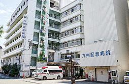 九州記念病院 約200m(徒歩3分)