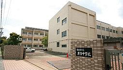 名古屋市立扇台中学校 約500m(徒歩7分)