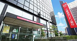 三菱東京UFJ銀行東支店 約1,200m(徒歩15分)