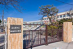 市立 御器所小学校 約570m(徒歩8分)