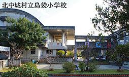 北中城村立島袋小学校 約2.2km(車3分)