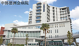中部徳洲会病院 約1.2km(車2分)
