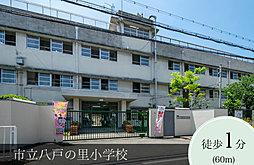 八戸の里幼稚園 約930m(徒歩12分)